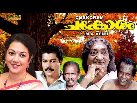 Chakoram  Malayalam Full Movie    Murali    Shanthi Krishna  
