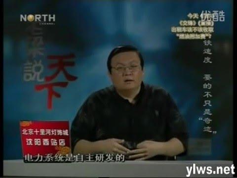 老梁说天下女尸_《老梁说天下》 中国高铁要的不只是奇迹20110820 - YouTube
