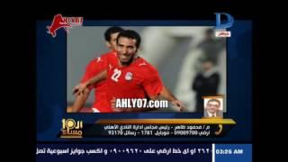 محمود طاهر يتحدث بطريقة غريبة عن أبو تريكة ويعلن منعه من العمل في الأهلي