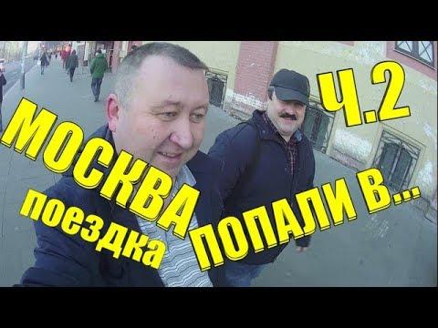 VLOG))ПОЕЗДКА В МОСКВУ.Ч.2.Попали.КАЗАНСКИЙ ВОКЗАЛ))МЕТРО))ПАВЕЛЕЦКИЙ ВОКЗАЛ.Хостел