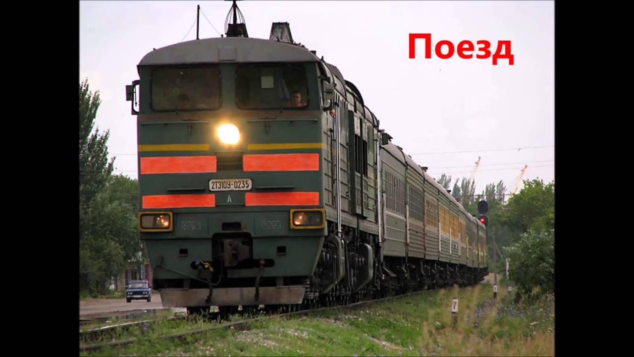 Звуки на железной дороге мпз скачать