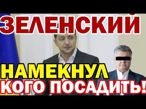 Зеленский дал СРОЧНЫЙ приказ прокурорам - немедленно ПОСАДИТЬ!