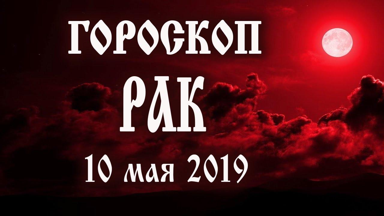 Гороскоп на сегодня 10 мая 2019 года Рак ♋ Что нам готовят звёзды в этот день