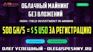 ЗАРАБОТОК В ИНТЕРНЕТЕ БЕЗ ВЛОЖЕНИЙ 2020 YEKMINING ОБЛАЧНЫЙ МАЙНИНГ БОНУС 500 GHS = $ 5 USD