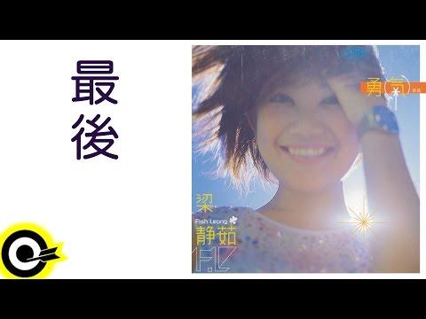 梁靜茹 Fish Leong【最後 At Last】Official Lyric Video