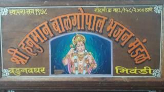 bhajan kheti karo harinam ki buva harichandra patil
