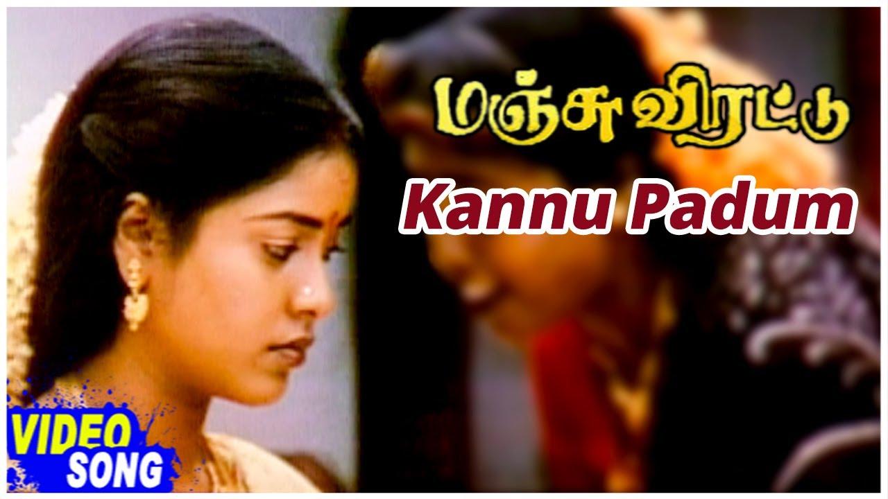 Download Manju Virattu Tamil Movie   Kannu Padum Video Song   Murali   Mohana   Deva