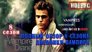 Дневники вампира 8 сезон [Большой обзор] - Только факты