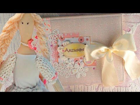 Кукла Тильда и альбом для фотографий ♥