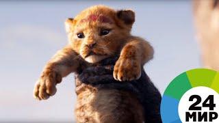 Трейлер «Короля Льва» за сутки набрал рекордное число просмотров - МИР 24