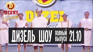 Дизель Шоу - 17 полный выпуск — 21.10.2016