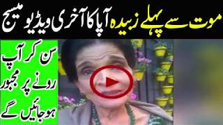 Last Message Of Zubaida Tariq | This Message will make u Cry