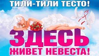 Выкуп невесты 💍 Краснодарский край 📷 Краснодар 📹 СтудияНастроение.рф