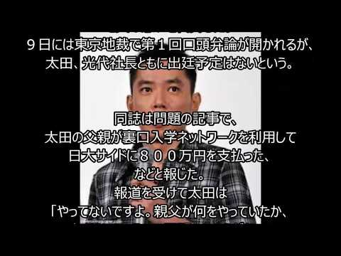 爆笑問題 太田光 裏口入学報道で新潮社を提訴…3300万円の損害賠償