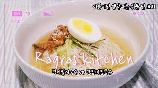 [Ragras kitchen] 여름철 생각나는 간장비빔…