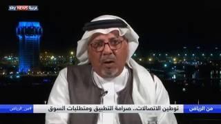 توطين قطاع الاتصالات في السعودية.. صرامة التطبيق ومتطلبات السوق