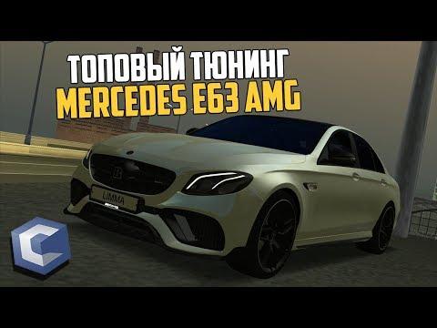 ТОПОВЫЙ ТЮНИНГ MERCEDES E63 AMG | - MTA CCDPLANET