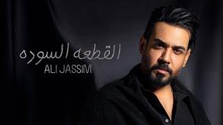 علي جاسم - القطعه السوده (الفيديو كليب الحصري)   Ali Jassim - Alqut3a Alswda (Exclusive Music Video)