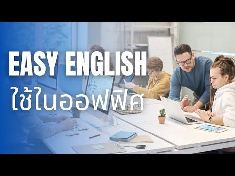 ฝึกพูดภาษาอังกฤษกับประโยคที่ใช้ในที่ทำงาน