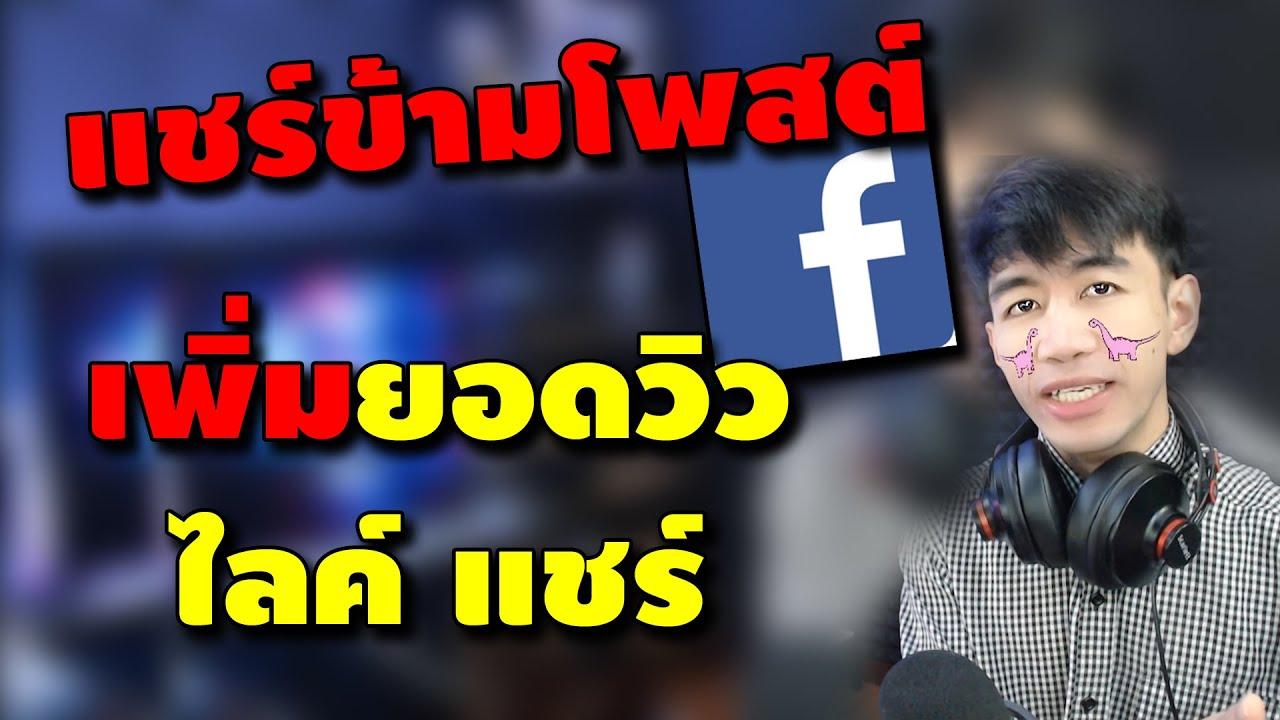 วิธีเพิ่มวิว ไลค์ แชร์ และคอมเม็นต์ บน Facebook Fanpage