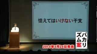 2009年6月30日、新宿明治安田生命ホールで行われたバカリズムライブ番外...