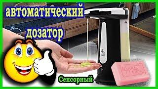 Обзор  Сенсорный дозатор (Диспенсер)  ЧУДО ))   Мыльница для жидкого мыла 0