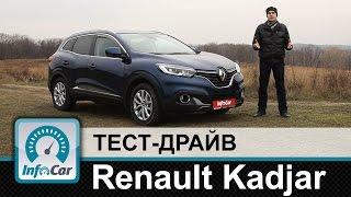 Renault Kadjar - тест-драйв InfoCar.ua (Рено Каджар)