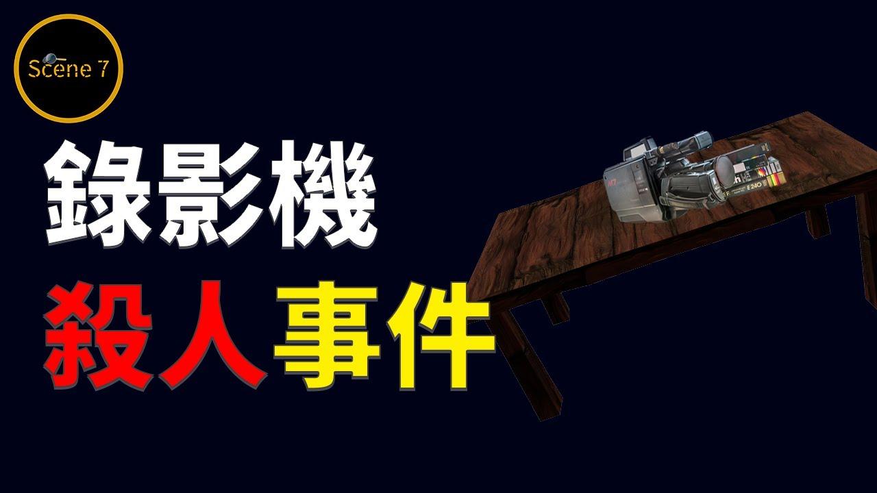 李昌鈺縝密思維接連破獲連環懸案,兇手的行兇動機只是因為一部神秘的錄影機...