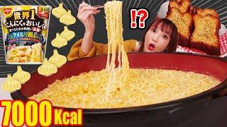 【大食い】ニンニク大量!シュクメルリヌードルとガーリックトーストを食べる!ニンニクとチーズは正義![三ツ矢 ぜいたく桃ピューレ]【木下ゆうか】