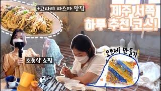 #2 뽀짝감성힐링 제주 서쪽 여행 (feat. 태교여행…