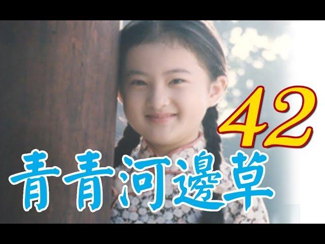 『青青河邊草』 第42集-大結局 (馬景濤、岳翎、劉雪華、徐乃麟、金銘) #跟我一起 #宅在家