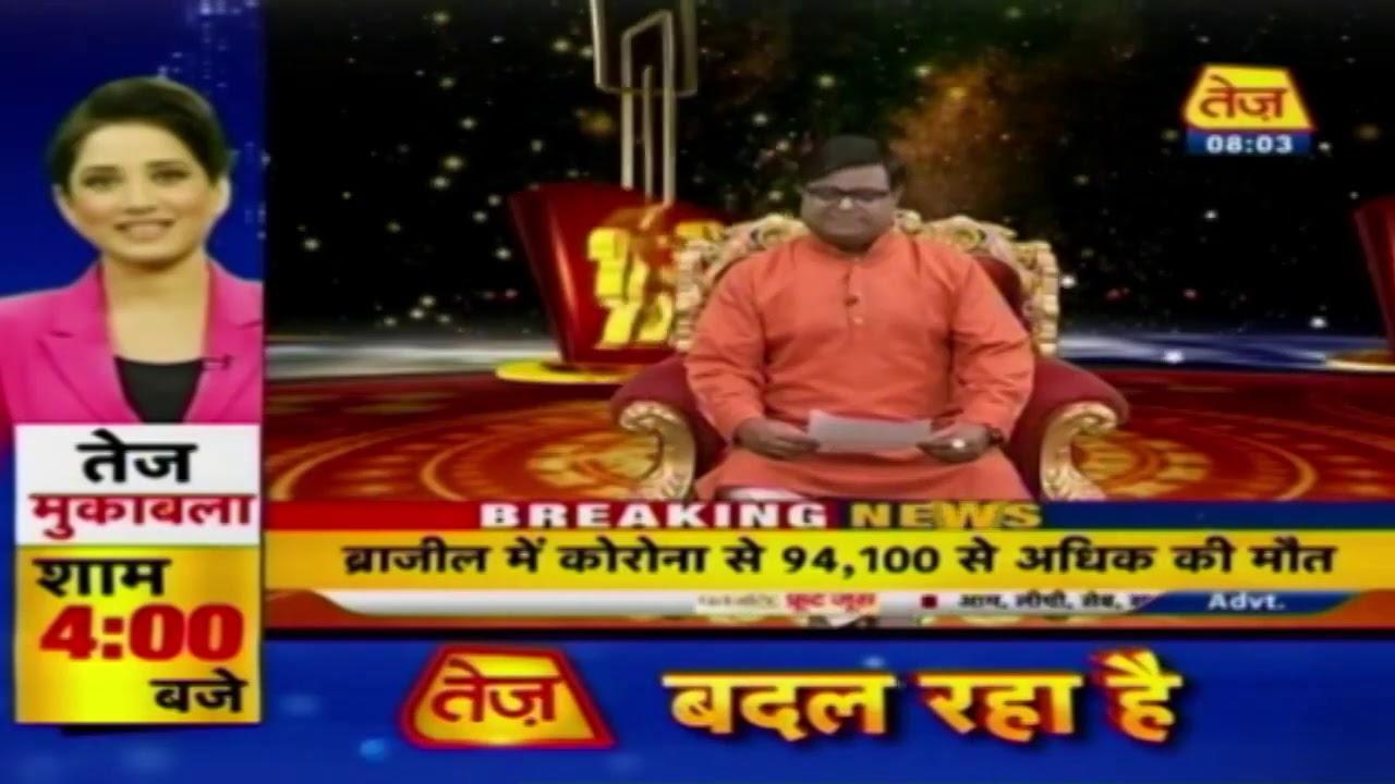 Kismat Connection | Shailendra Pandey | Daily Horoscope | August 3rd  2020 | 8.00am