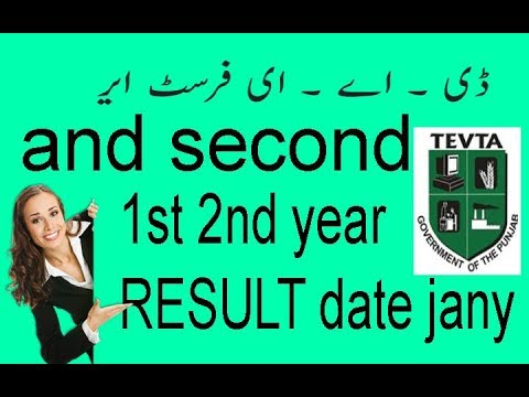 DAE 1ST 2ND YEAR RESULT DATE JANY 2017 - YouTube