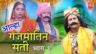 Aalha Gajmotin Sati Part 1 | आल्हा गजमोतिन सती भाग 1 | Surrjan Chatanya | Rathore Cassettes