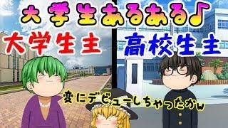 【ゆっくり茶番】一年の半分以上はお休み?!(;゚Д゚)大学あるある3 thumbnail