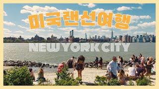 여름에 뉴욕왔을때 안가보면 후회하는 곳! 브루클린 스모…