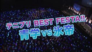 「テニプリ BEST FESTA!! 青学 vs 氷帝」Blu-ray&DVD 5月24日発売告知PV
