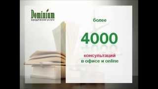 Юридические консультации и услуги по жилищным вопросам(, 2015-10-17T21:10:10.000Z)