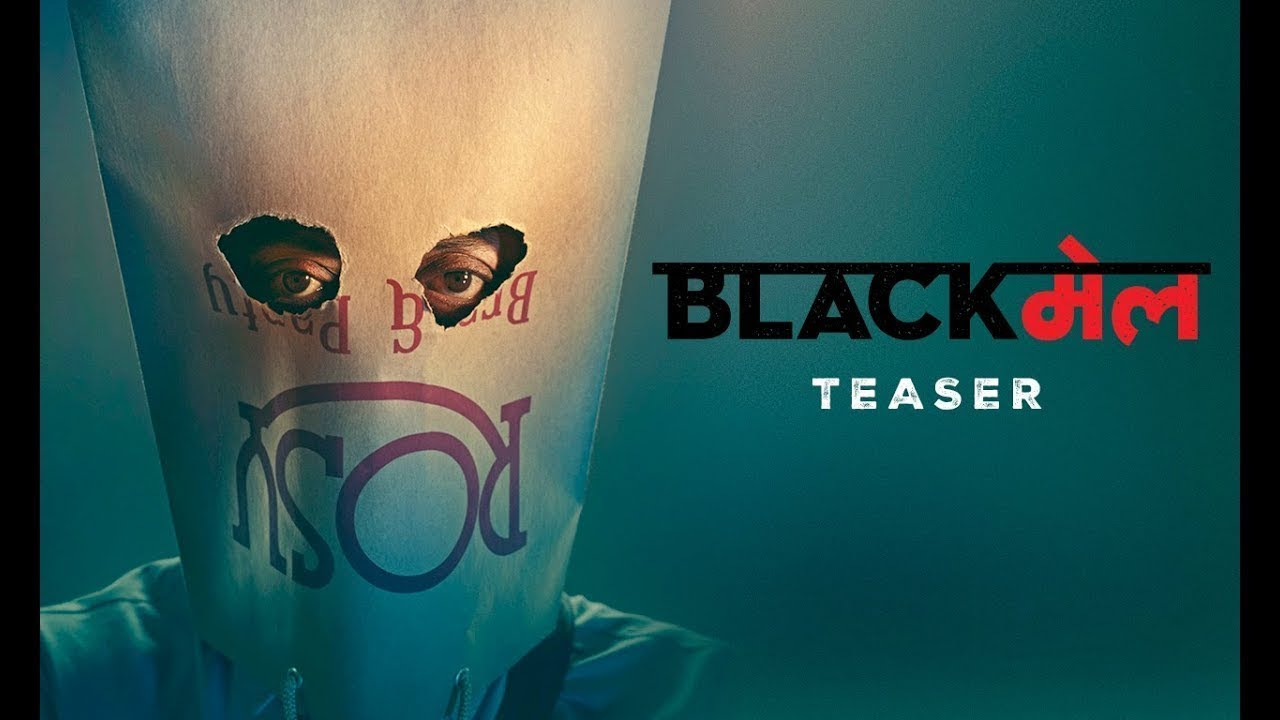 Blackमेल Teaser | Irrfan Khan | Abhinay Deo | Trailer Releasing ►22 February 2018 #1