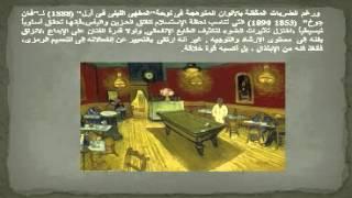 د.محسن عطيه -الفن والجمال (6)الأفكار والمعانى الرمزية -فان جوخ Dr.Mohsen Attya Thumbnail