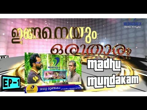 ഇങ്ങനെയും ഒരു താരം | Ep-1 Madhu Mundakam | MediagrafixTV