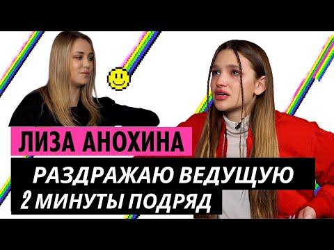 МУД ВЫБЕСИТЬ ВЕДУЩУЮ - ЛИЗА АНОХИНА ПУШКА