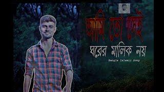 পরের জায়গা পরের জমি । Porer Jayga Porer Jomi। Music Duniya | cover by Ashik
