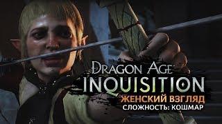 Dragon Age: Inquisition • #9 • Мадам де Фер и голые мужики (нет)