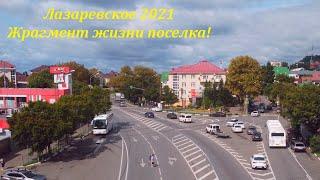 Лазаревское ул.Победы -начало🌴ЛАЗАРЕВСКОЕ СЕГОДНЯ🌴СОЧИ.