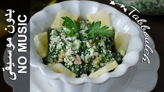 Cauliflower Tabbouleh - No Music Version (tabbuula Qarnabiit) تبولة قرنبيط