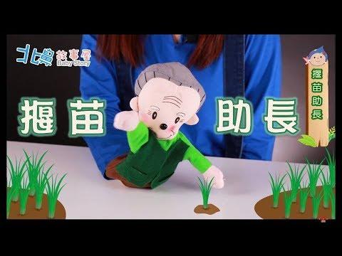 北鼻成語學堂【揠苗助長】| 酷酷姊姊說故事 - YouTube