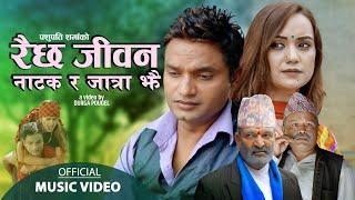 Pashupati Sharma New Lok Song Dubidha ( Raichha Jiwan Natak Ra Jatra Jhai)   Feat. Sarika KC   2077