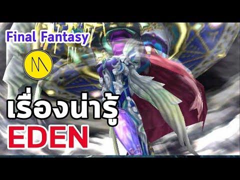 เรื่องน่ารู้ : มนต์อสูร Eden - Final Fantasy 8