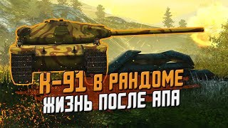 Нашел себе танк по душе - К-91 и жизнь после АПА / Wot Blitz